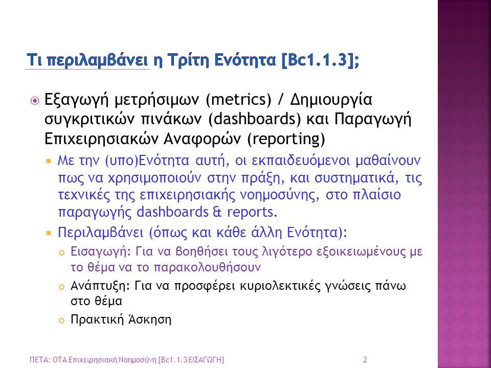 Τι περιλαμβάνει η Τρίτη Ενότητα [Bc1.1.3];